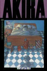 Akira #14 (1989)