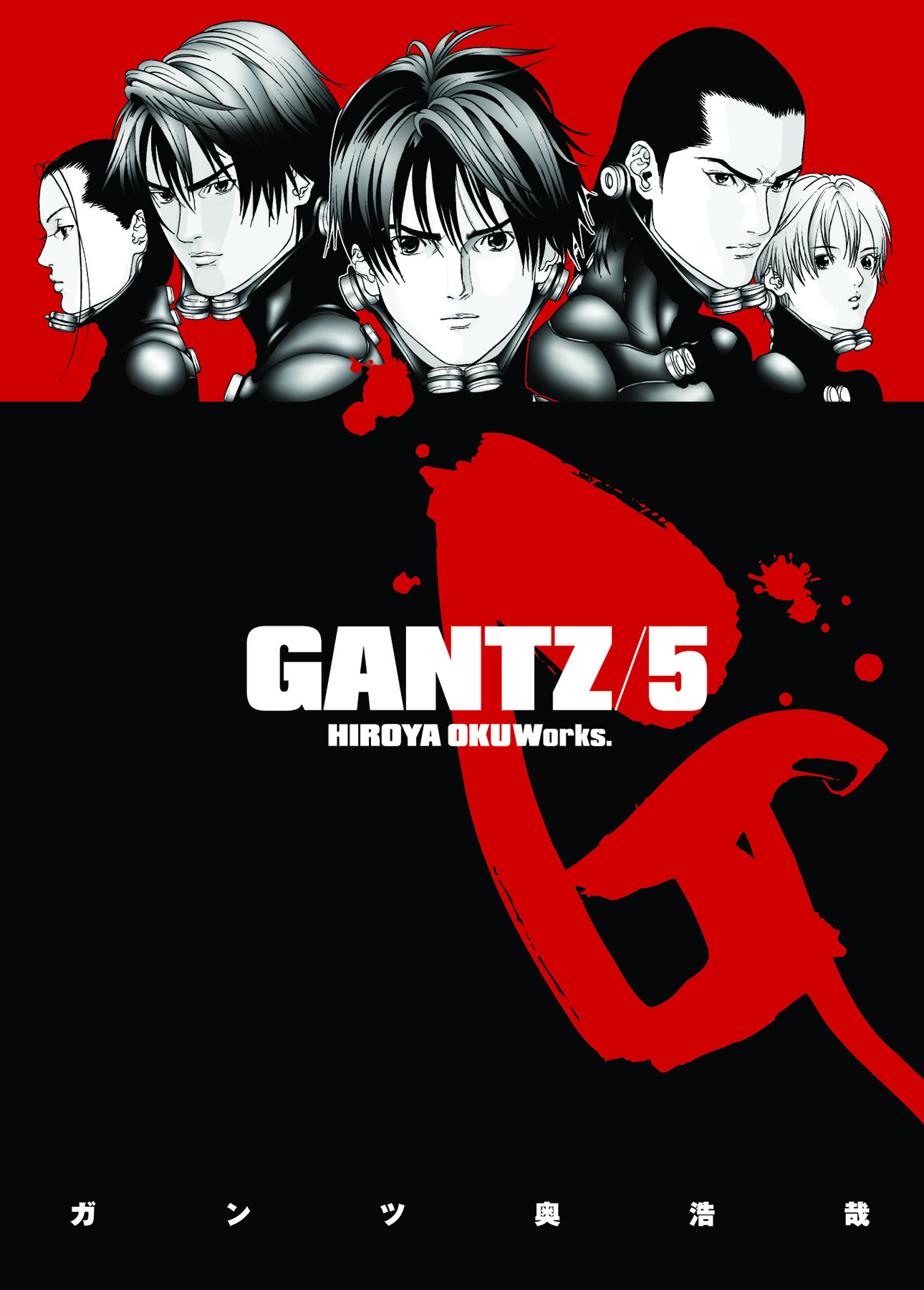 Gantz #5 (2009)