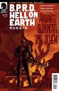 B.P.R.D. Hell on Earth: Russia #5 [86] (2012)
