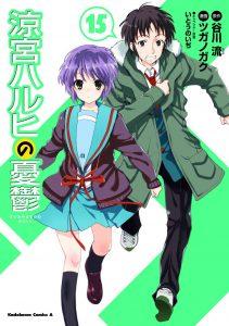 The Melancholy of Haruhi Suzumiya #15 (2013)