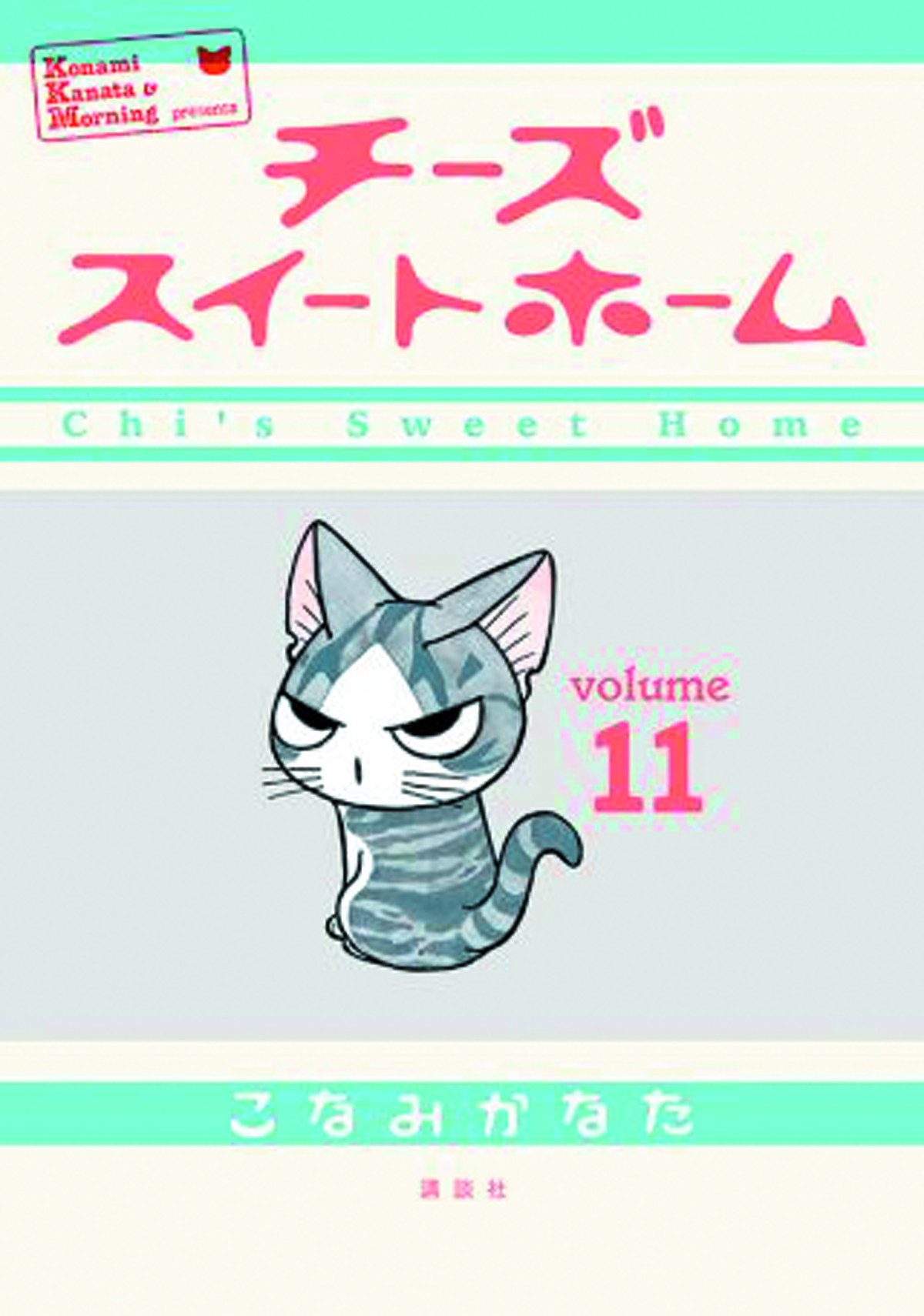 Chi's Sweet Home #11 (2014)