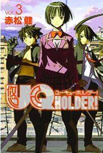 UQ Holder! #3 (2014)