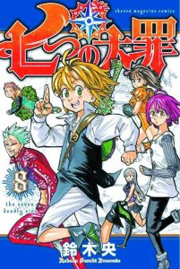 The Seven Deadly Sins #8 (2015)
