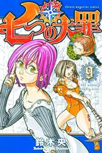 The Seven Deadly Sins #9 (2015)