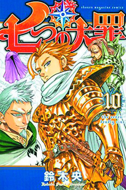 The Seven Deadly Sins #10 (2015)