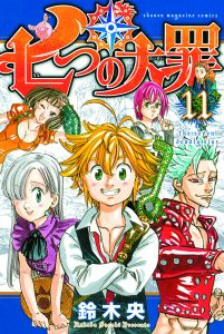The Seven Deadly Sins #11 (2015)