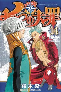 The Seven Deadly Sins #14 (2016)