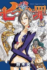 The Seven Deadly Sins #15 (2016)