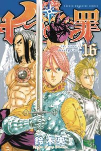 The Seven Deadly Sins #16 (2016)