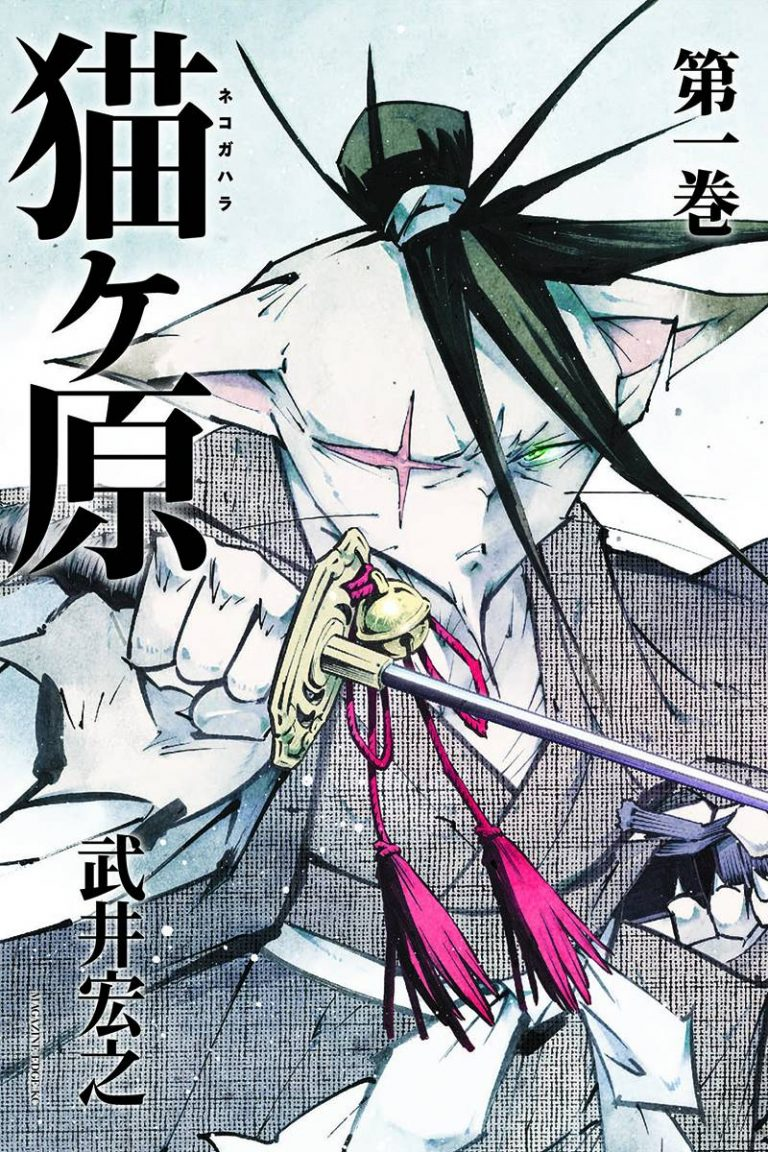 Nekogahara: Stray Cat Samurai #1 (2016)