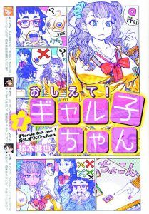 Please Tell Me! Galko-Chan #1 (2016)
