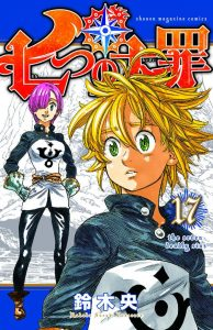 The Seven Deadly Sins #17 (2016)