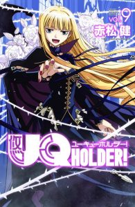 UQ Holder! #9 (2016)