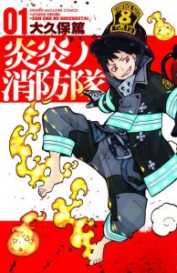 Fire Force #1 (2016)