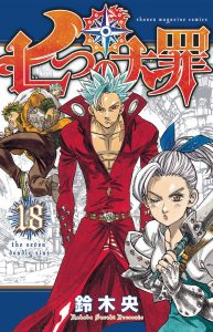 The Seven Deadly Sins #18 (2017)