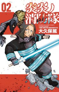 Fire Force #2 (2017)