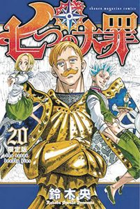 The Seven Deadly Sins #20 (2017)