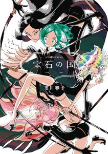 Land of the Lustrous #1 (2017)