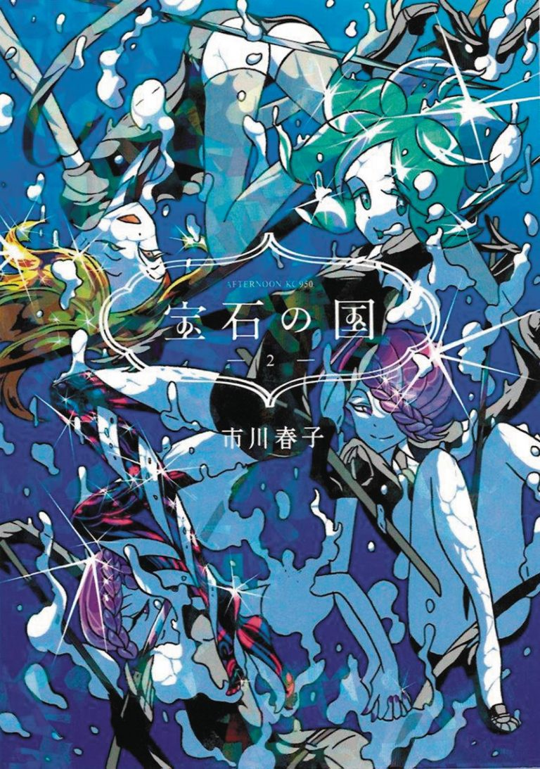Land of the Lustrous #2 (2017)