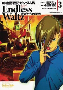 Mobile Suit Gundam Wing: Endless Waltz #3 (2017)