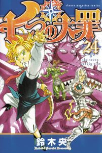 The Seven Deadly Sins #24 (2018)
