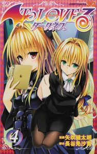 To Love Ru, Darkness #4 (2018)