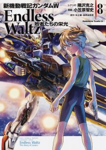 Mobile Suit Gundam Wing: Endless Waltz #8 (2018)
