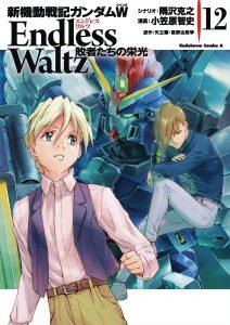 Mobile Suit Gundam Wing: Endless Waltz #12 (2019)